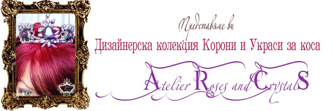 Дизайнерски укати Atelier Roses and Crystals